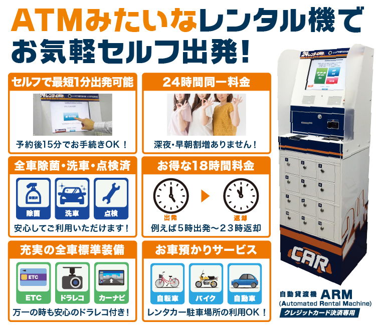 ATMみたいなレンタル機でお気軽セルフ出発