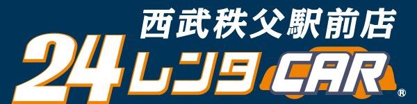 【24レンタカー 西武秩父駅前店】24時間セルフ受付2,395円〜